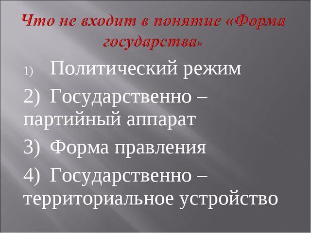 1)Политический режим 2)Государственно – партийный аппарат 3)Форма правлени...