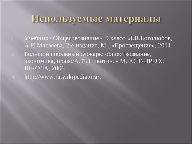 Учебник «Обществознание», 9 класс, Л.Н.Боголюбов, А.И.Матвеева, 2-е издание,...