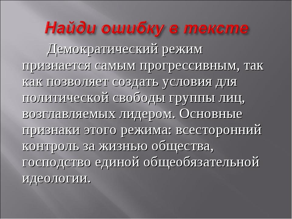 Демократический режим признается самым прогрессивным, так как позволяет созд...