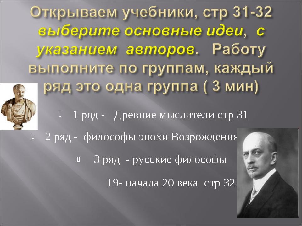 1 ряд - Древние мыслители стр 31 2 ряд - философы эпохи Возрождения стр 31 3...