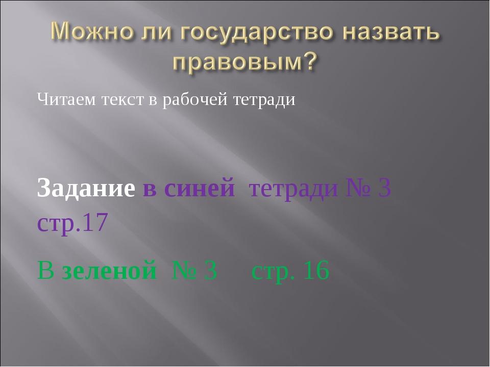 Читаем текст в рабочей тетради Задание в синей тетради № 3 стр.17 В зеленой №...