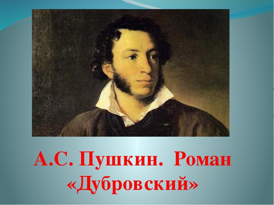 А.С. Пушкин. Роман «Дубровский»