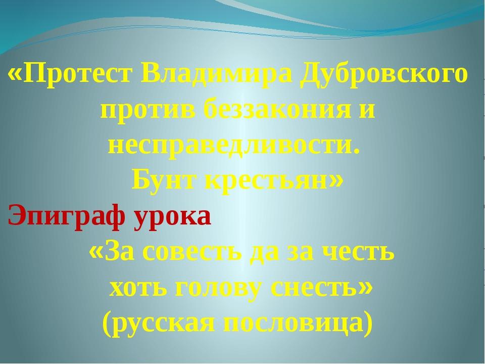 «Протест Владимира Дубровского против беззакония и несправедливости. Бунт кре...