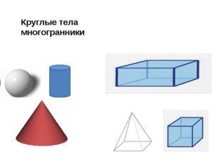 Круглые тела многогранники