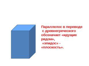 Прямоугольный параллелепипед Параллелос в переводе с древнегреческого обознач