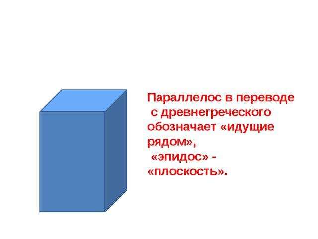 Прямоугольный параллелепипед Параллелос в переводе с древнегреческого обознач...