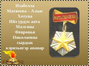 Изабелла Матвеева – Алаас Хотуна Ийэ урдук аата Малгина Февронья Николаевна с