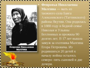 Февронья Николаевна Малгина — мать из таежного села Баяга Алексеевского (Татт