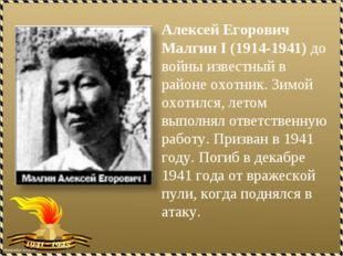 Алексей Егорович Малгин I (1914-1941) до войны известный в районе охотник. Зи