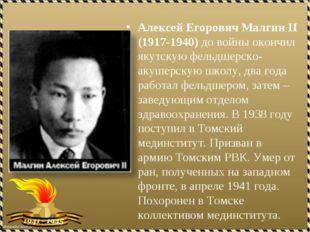 Алексей Егорович Малгин II (1917-1940) до войны окончил якутскую фельдшерско-