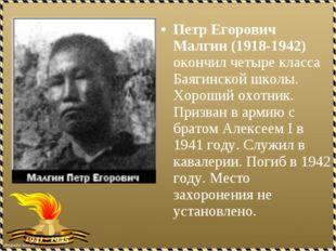 Петр Егорович Малгин (1918-1942) окончил четыре класса Баягинской школы. Хоро