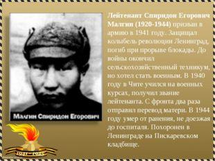 Лейтенант Спиридон Егорович Малгин (1920-1944) призван в армию в 1941 году. З