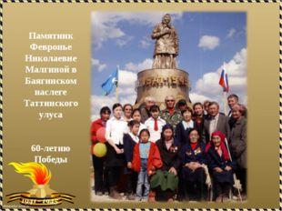 Памятник Февронье Николаевне Малгиной в Баягинском наслеге Таттинского улуса