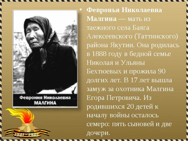 Февронья Николаевна Малгина — мать из таежного села Баяга Алексеевского (Татт...