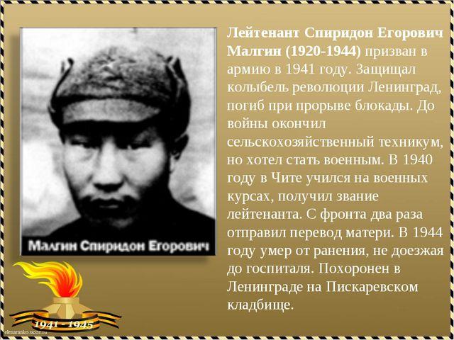 Лейтенант Спиридон Егорович Малгин (1920-1944) призван в армию в 1941 году. З...