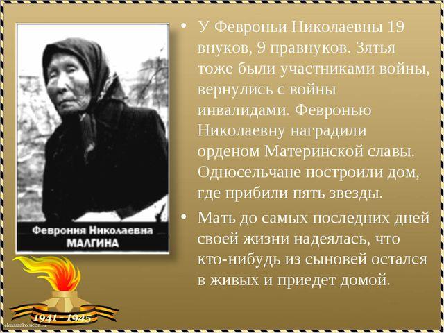 У Февроньи Николаевны 19 внуков, 9 правнуков. Зятья тоже были участниками вой...