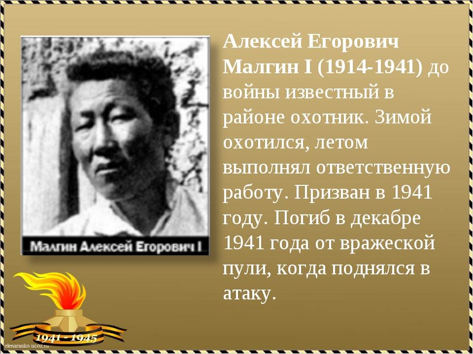 Алексей Егорович Малгин I (1914-1941) до войны известный в районе охотник. Зи...