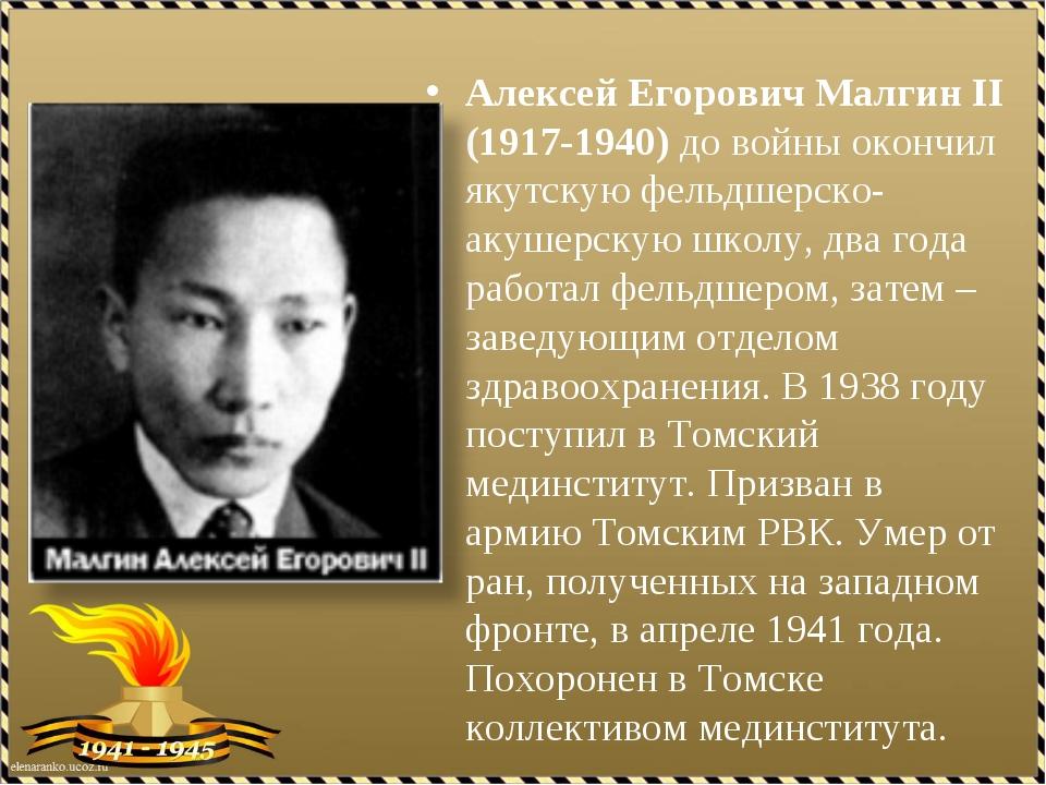 Алексей Егорович Малгин II (1917-1940) до войны окончил якутскую фельдшерско-...
