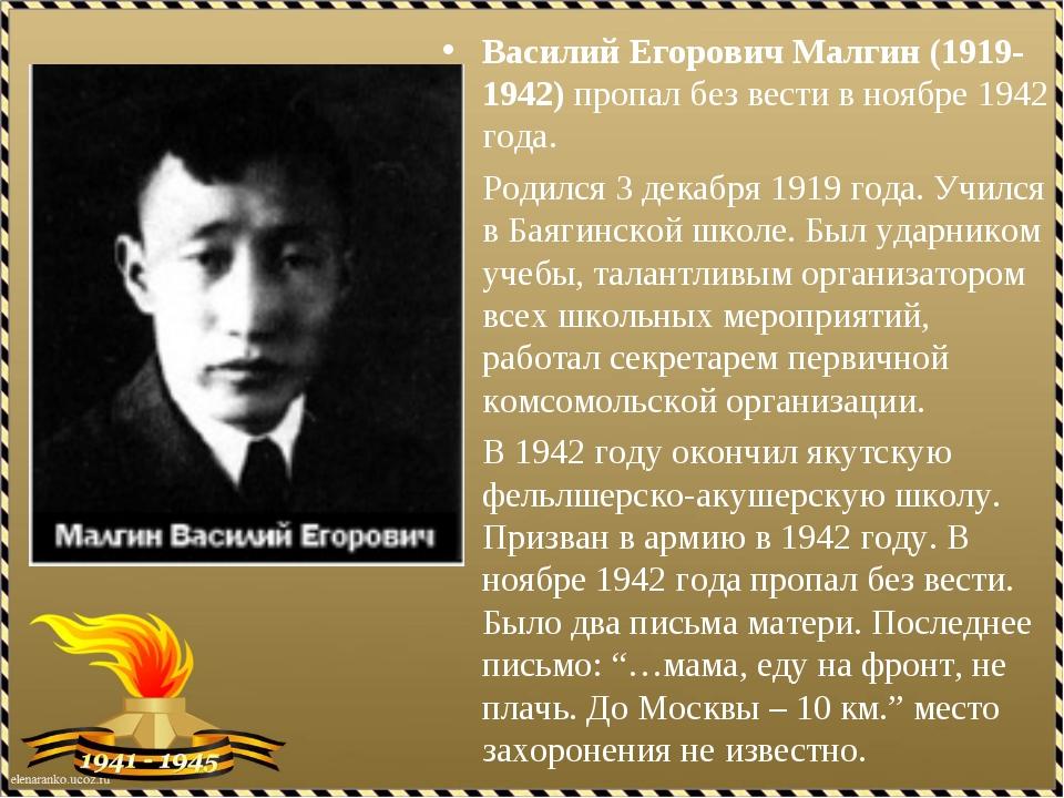 Василий Егорович Малгин (1919-1942) пропал без вести в ноябре 1942 года. Род...