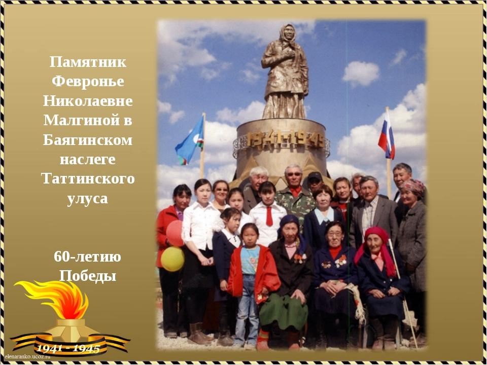 Памятник Февронье Николаевне Малгиной в Баягинском наслеге Таттинского улуса...