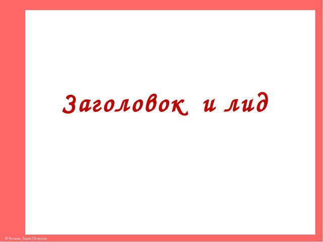 Заголовок и лид © Фокина Лидия Петровна