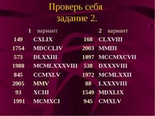 Проверь себя задание 2. 1 вариант2 вариант 149 CXLIX168CLXVIII 1754 MD