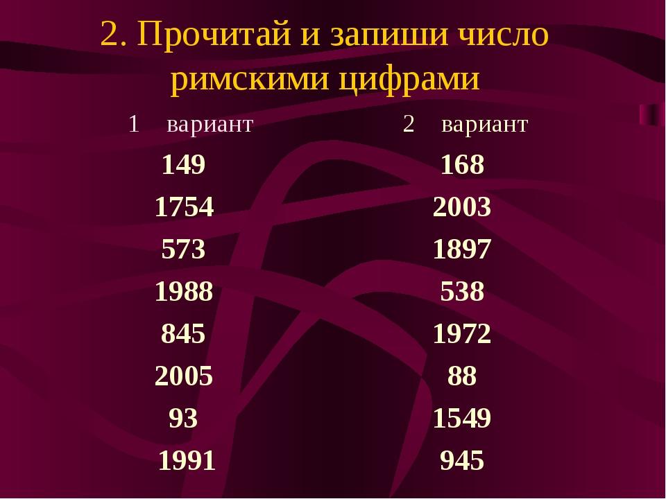 2. Прочитай и запиши число римскими цифрами