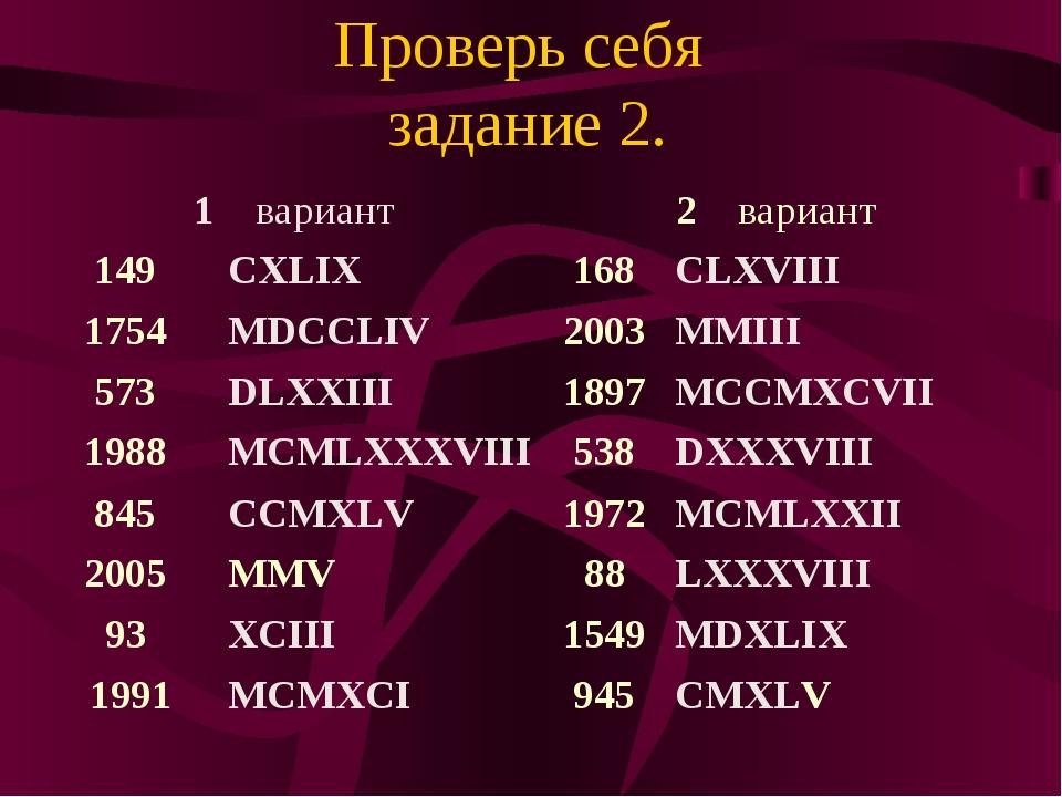Проверь себя задание 2. 1 вариант2 вариант 149 CXLIX168CLXVIII 1754 MD...