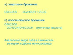 а) спиртовое брожение C6H12O6 2C2H5OH + 2CO2 б) молочнокислое брожение C6H12O