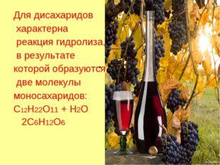 Для дисахаридов характерна реакция гидролиза, в результате которой образуются