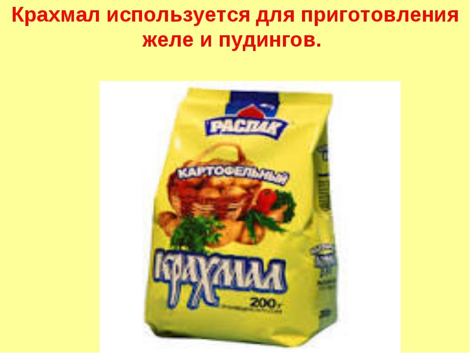 Крахмал используется для приготовления желе и пудингов.