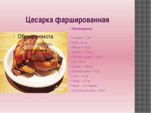 Цесарка фаршированная Ингредиенты: Цесарка—1,2кг Яйцо—40 гр Яблоко—90 гр