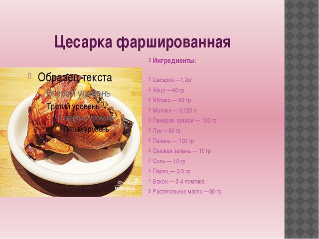 Цесарка фаршированная Ингредиенты: Цесарка—1,2кг Яйцо—40 гр Яблоко—90 гр...
