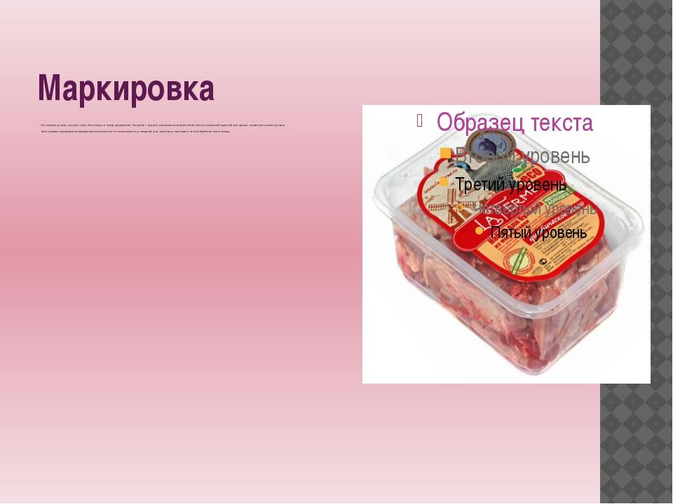Маркировка На этикетке должно указано: слово «Ветосмотр» и номер предприятия....