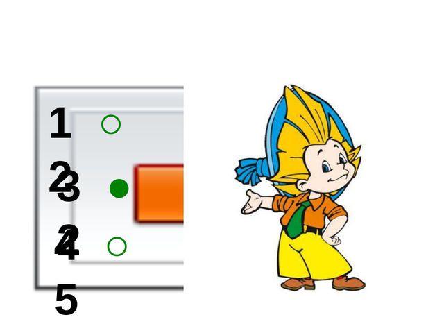 1 ˂ 2 3 ˃ 2 4 ˂ 5