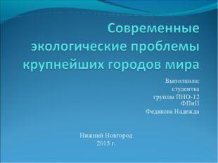 Выполнила: студентка группы ПНО-12 ФПиП Федякова Надежда Нижний Новгород 2015