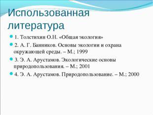 Использованная литература 1. Толстихин О.H. «Общая экология» 2. А. Г. Баннико