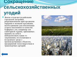 Сокpащение сельскохозяйственных угодий Земли оттоpгаются pайонами гоpодской з