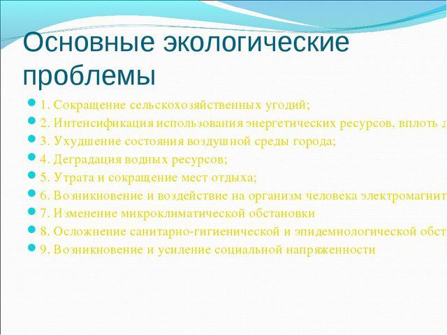 Основные экологические проблемы 1. Сокpащение сельскохозяйственных угодий; 2....