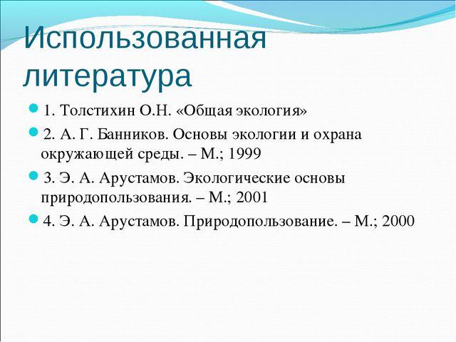 Использованная литература 1. Толстихин О.H. «Общая экология» 2. А. Г. Баннико...