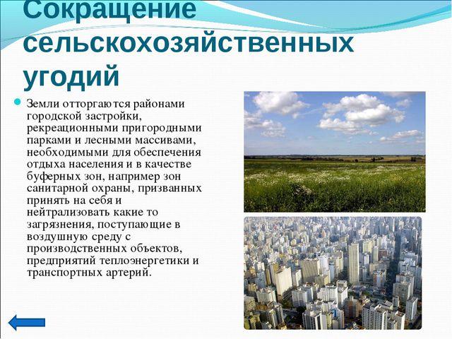 Сокpащение сельскохозяйственных угодий Земли оттоpгаются pайонами гоpодской з...