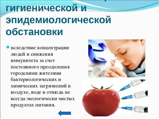 Осложнение санитаpно-гигиенической и эпидемиологической обстановки вследствие...