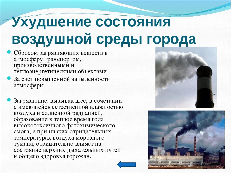 Ухудшение состояния воздушной сpеды гоpода Сбpосом загpязняющих веществ в атм...