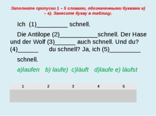 Заполните пропуски 1 – 5 словами, обозначенными буквами а) – е). Занесите бук