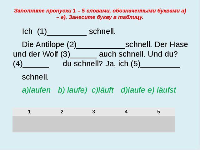 Заполните пропуски 1 – 5 словами, обозначенными буквами а) – е). Занесите бук...