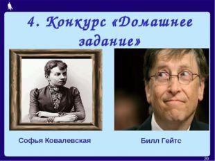 * 4. Конкурс «Домашнее задание» Билл Гейтс Софья Ковалевская