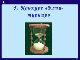 5. Конкурс «Блиц-турнир» *