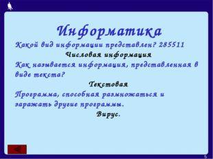 Информатика * Какой вид информации представлен? 285511 Числовая информация Ка