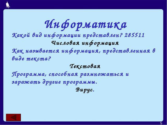 Информатика * Какой вид информации представлен? 285511 Числовая информация Ка...