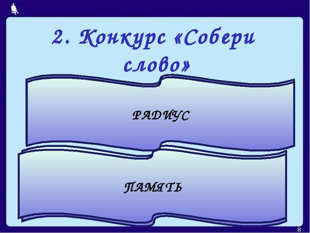 * 2. Конкурс «Собери слово» 1. Длина, равная половине диаметра круга 2. Она б...
